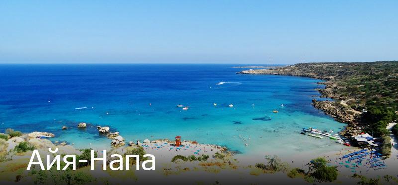 Аренда вилл на Агиа Напа. Кипр
