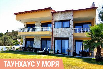 Аренда дома, таунхауса в Греции
