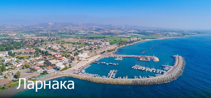 Аренда. Отдых на Ларнаке.Кипр.