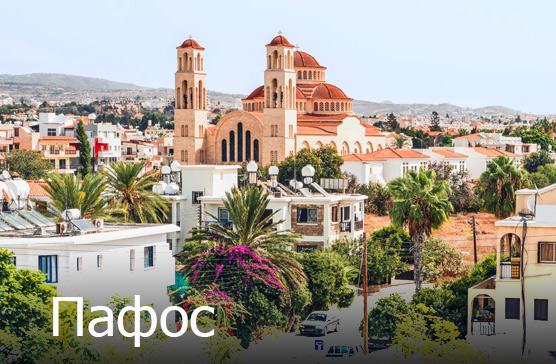Аренда недвижимости на Пафос. Кипр.